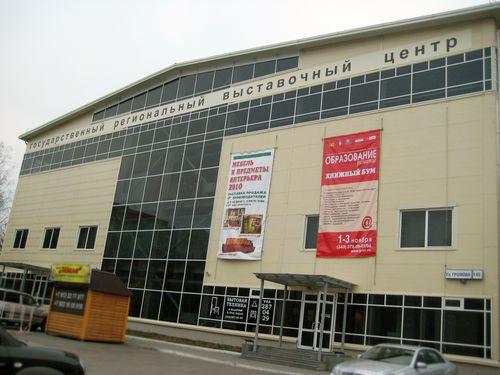 Екатеринбургский государственный региональный выставочный центр