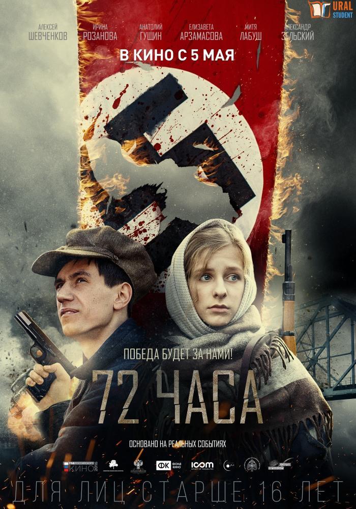 Скачать торрент 72 часа (2016) camrip.
