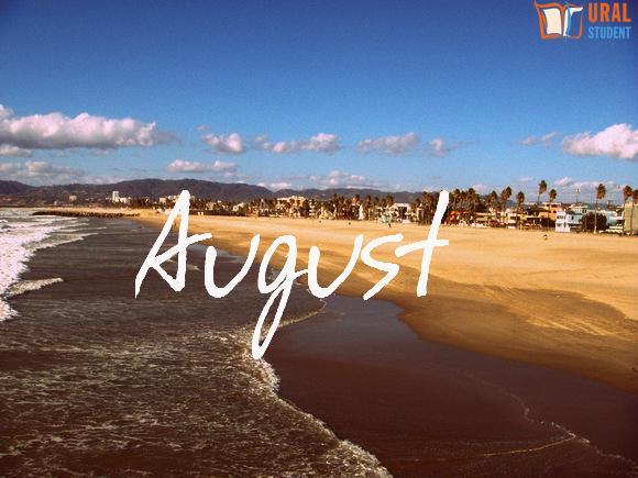 Картинки лето августа