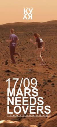 ДРАМАТИЧНО MARS NEEDS LOVERS СКАЧАТЬ БЕСПЛАТНО