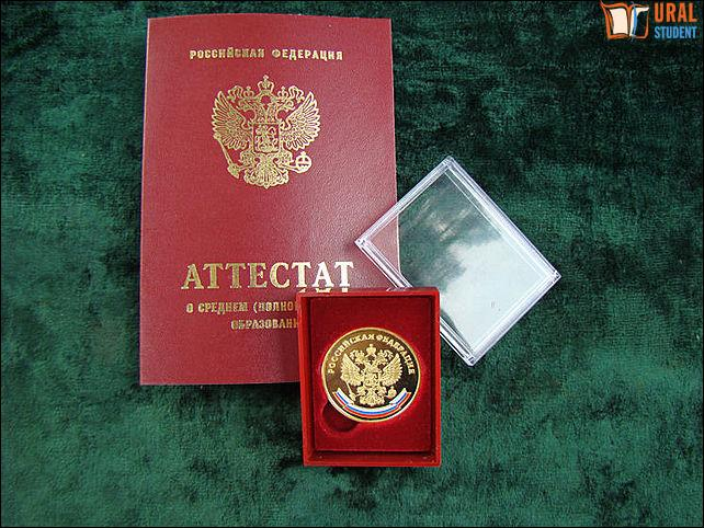Красный диплом в школе условия немало людей хочет купить п узнайте цены на красный диплом в школе условия все виды прав в Москве д Копию паспорта заявителя иную документацию