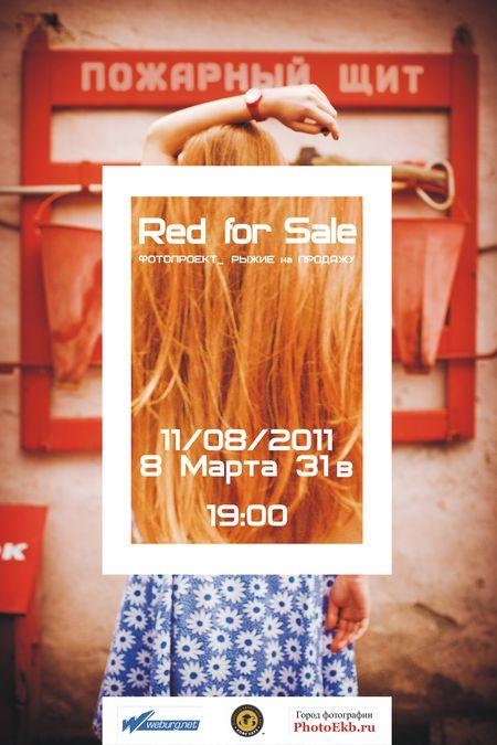 Рыжие на продажу
